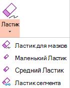 В PowerPoint для Office 2019 есть четыре ластика для цифрового рукописного ввода.