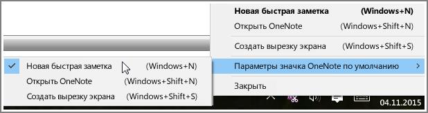 Снимок экрана: область уведомлений с параметрами OneNote.