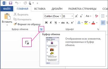 Открытие буфера обмена Office в Word2013