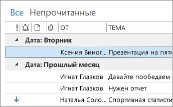"""Изображение столбца """"От"""" в почте"""