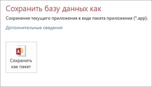 """Кнопка """"Сохранить как пакет"""" на экране """"Сохранить как"""" для локального веб-приложения Access"""