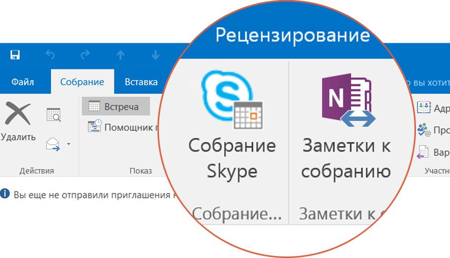 Совместная работа с помощью Skype и OneNote