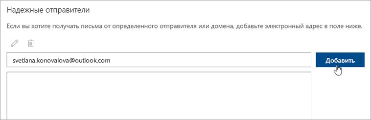 Снимок экрана: поле списка надежных отправителей