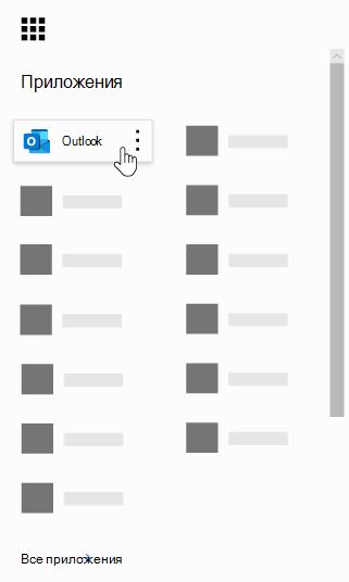 Средство запуска приложений Office365 с выделенным приложением Outlook