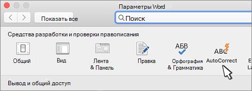 Кнопка автозамены в Word для Mac