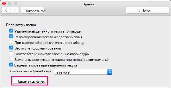 """Нажмите кнопку """"Параметры сетки"""", чтобы задать параметры привязки объектов в режиме разметки."""