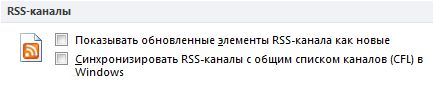 Флажок синхронизации RSS-каналов с общим списком каналов