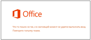 Ошибка входа в учетную запись Майкрософт