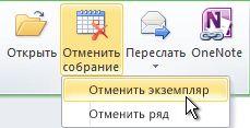 """Команда """"Отменить экземпляр"""" на ленте"""
