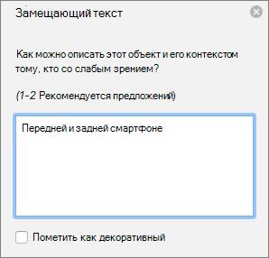 Диалоговое окно Excel 365 записи замещающий текст для изображения