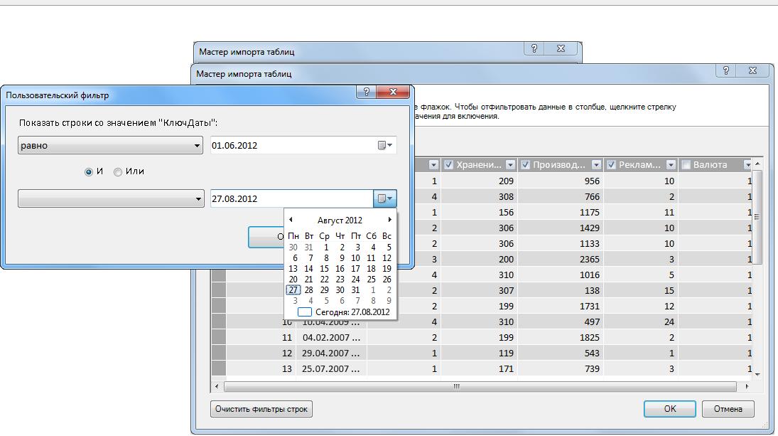 Область фильтров в мастере импорта таблиц