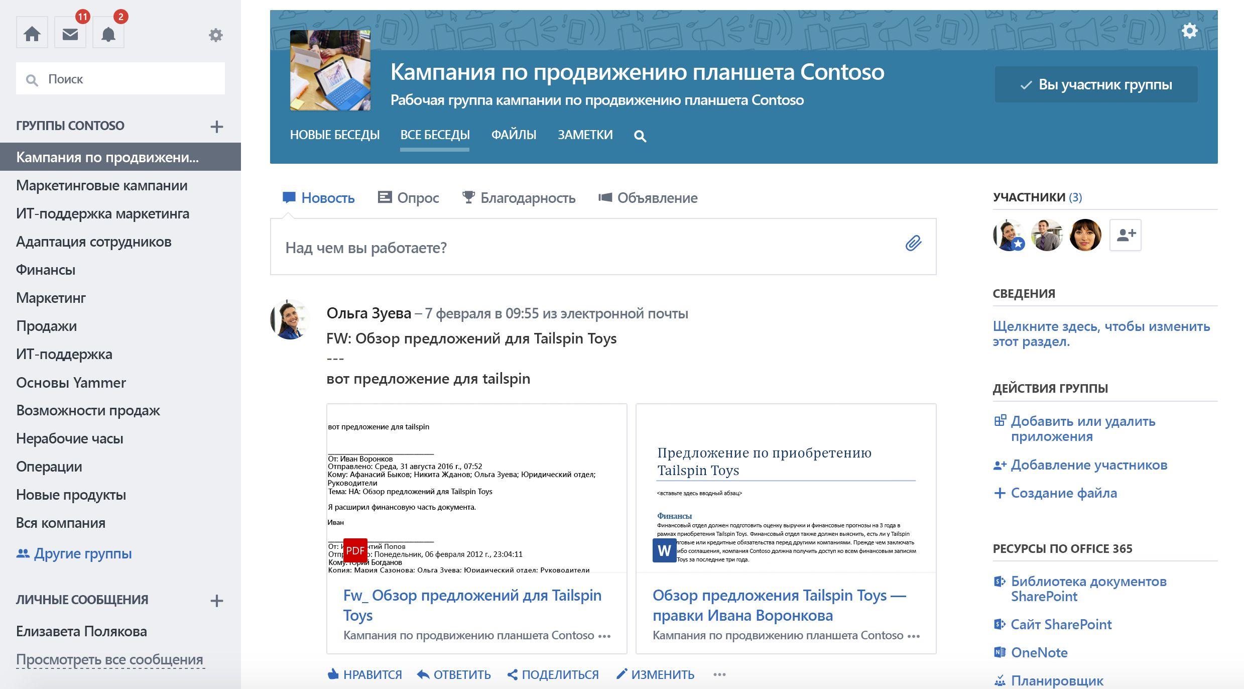 Снимок экрана: беседы группы Yammer, подключенные к Office 365