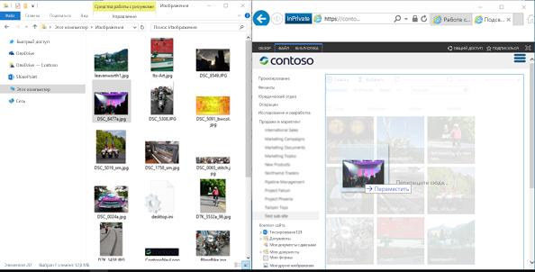 Снимок экрана, на котором рядом выведены SharePoint и проводник;  для этого используется клавиша с логотипом Windows и клавиши со стрелками.