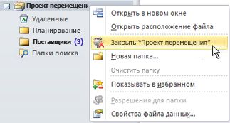 Команда «Закрыть файл данных Outlook (PST)»