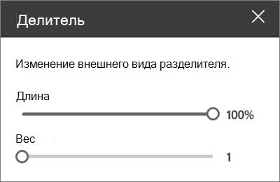"""Область сведений о веб-части """"разделитель"""" в SharePoint Online при редактировании сайта"""