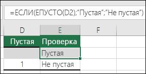 """Ячейка E2 содержит формулу =ЕСЛИ(D2=1;""""Да"""";ЕСЛИ(D2=2;""""Нет"""";""""Возможно""""))"""