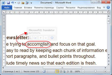 отображение полупрозрачного окна подсказки с переводом