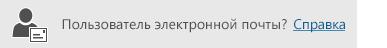 Кнопка для получения справки для пользователей электронной почты