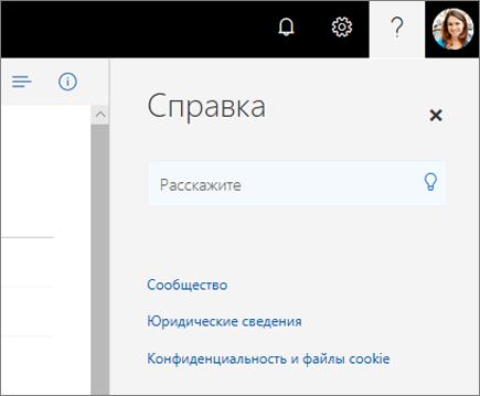 """Снимок экрана: область """"Справка"""" в OneDrive"""