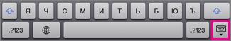 Чтобы скрыть клавиатуру, нажмите коснитесь кнопки клавиатуры в правом нижнем углу