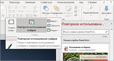 """Кнопка """"повторное использование слайдов"""" в PowerPoint и открытие панели"""