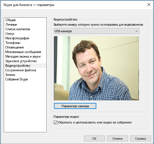 """Снимок экрана: страница """"Видеоустройство"""" в диалоговом окне """"Skype для бизнеса— параметры"""""""