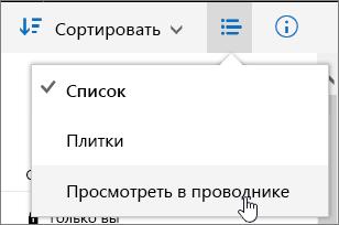 """Пункт меню """"Открыть в проводнике"""", выделенный в OneDrive для бизнеса"""
