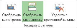 """Кнопка """"Отобразить как выноску"""" в Project"""