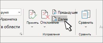 """Кнопка """"следующее изменение"""""""