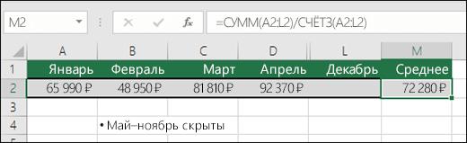 Использование СУММ с другими функциями.  Ячейка M2 содержит формулу =СУММ(A2:L2)/СЧЁТЗ(A2:L2).  Примечание: для простоты столбцы с мая по ноябрь скрыты.