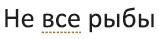 Ошибка стиля письма, помеченная пунктирным золотистым подчеркиванием
