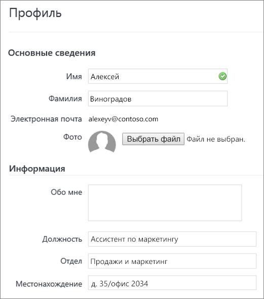 Снимок экрана: изменение профиля пользователя Yammer