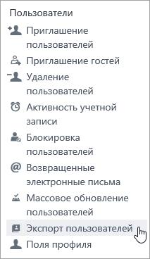 """Меню """"Экспорт пользователей"""" в Yammer"""