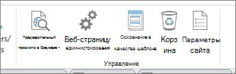 Управление кнопки узла