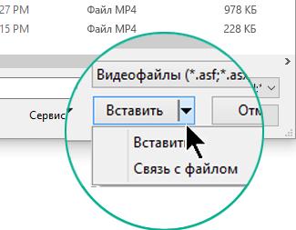 """В диалоговом окне для вставки видео можно выбрать команду """"Вставить"""" (то есть """"внедрить"""") или """"Связь с файлом""""."""