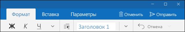 """Вкладка """"Формат"""" в приложении Почта Outlook"""