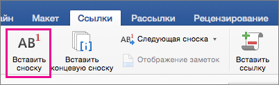 """На вкладке """"Ссылки"""" выделена кнопка """"Нижний колонтитул"""""""