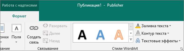 Нажмите кнопку контур текста