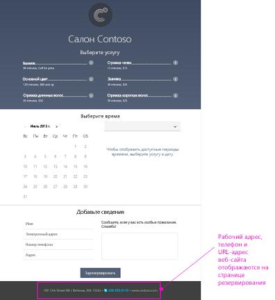 Пример страницы резервирования для клиентов