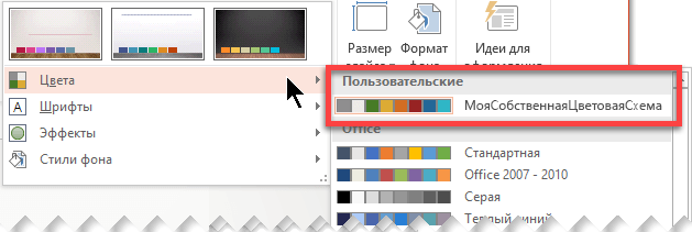 """После определения пользовательской цветовой схемы она появляется в раскрывающемся меню """"Цвета"""""""