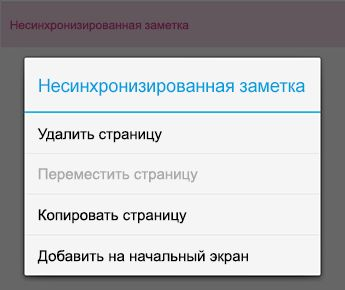 "Меню ""Заметка"" в OneNote для Android"