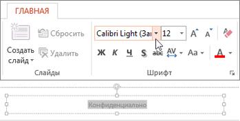 Изменение шрифта нижнего колонтитула