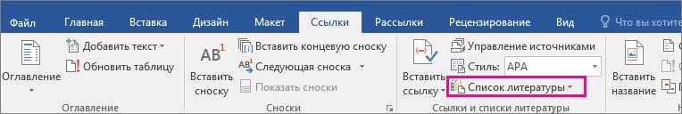 """На вкладке """"Ссылки"""" выделена кнопка """"Список литературы"""""""