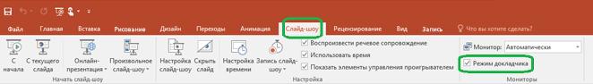 """Режим докладчика можно включить или отключить с помощью флажка на вкладке """"Слайд-шоу"""" ленты PowerPoint."""