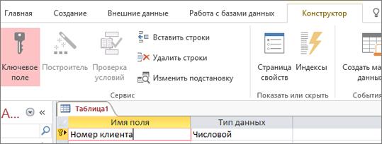 Выбор поля первичного ключа в новой таблице Access