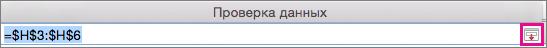 """Кнопка """"Развернуть диалоговое окно"""" в поле """"Проверка данных"""""""