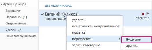 """Путь меню для восстановления элементов из папки """"Удаленные"""" в Outlook Web App"""