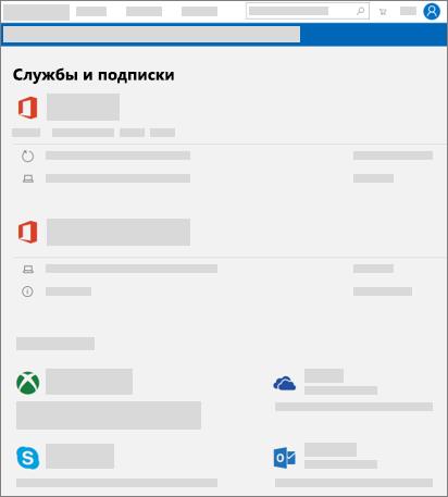 "Показана страница ""Службы и подписки"" на account.microsoft.com"