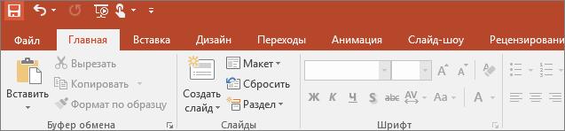 "Вкладка ""Главная"" на ленте в PowerPoint"