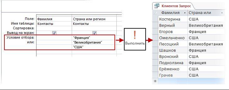 """Пример и результат использования условия """"ИЛИ"""" в бланке запроса"""
